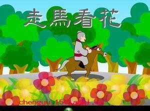 成語動畫廊 - 走馬看花